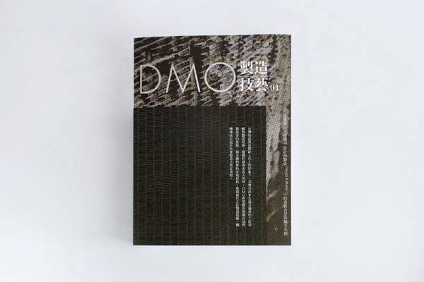 DMO製造技藝01